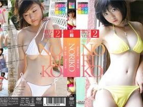 激写Vol.2 現役高校生Noriko 木嶋のりこ