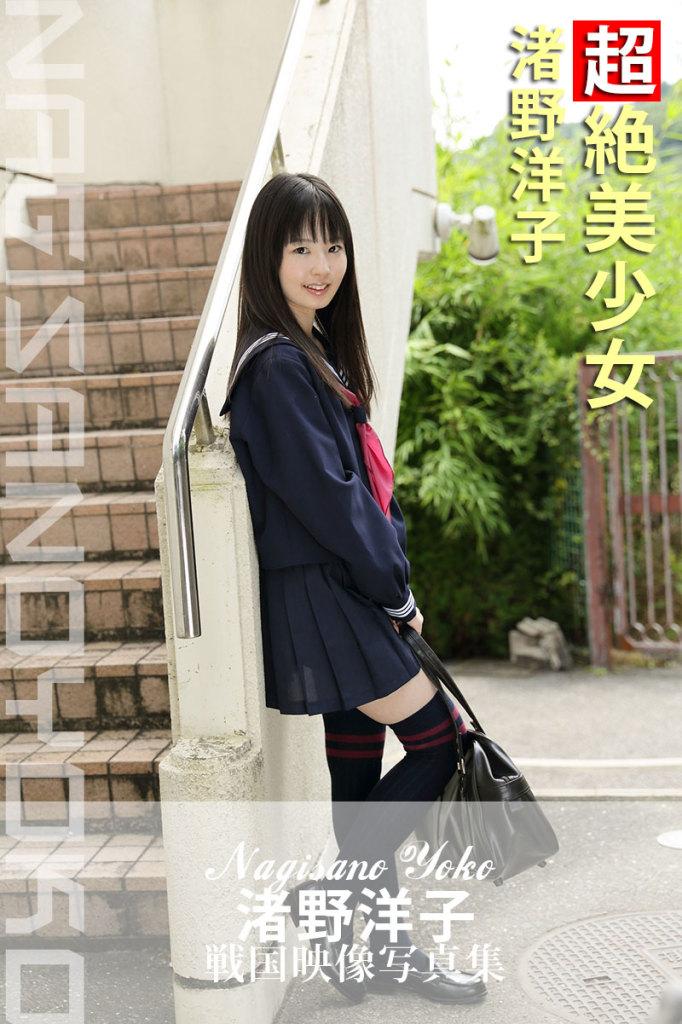 渚野洋子 写真集 「超絶美少女」