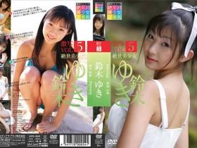 激写Vol.5 絶世美少女 鈴木ゆき