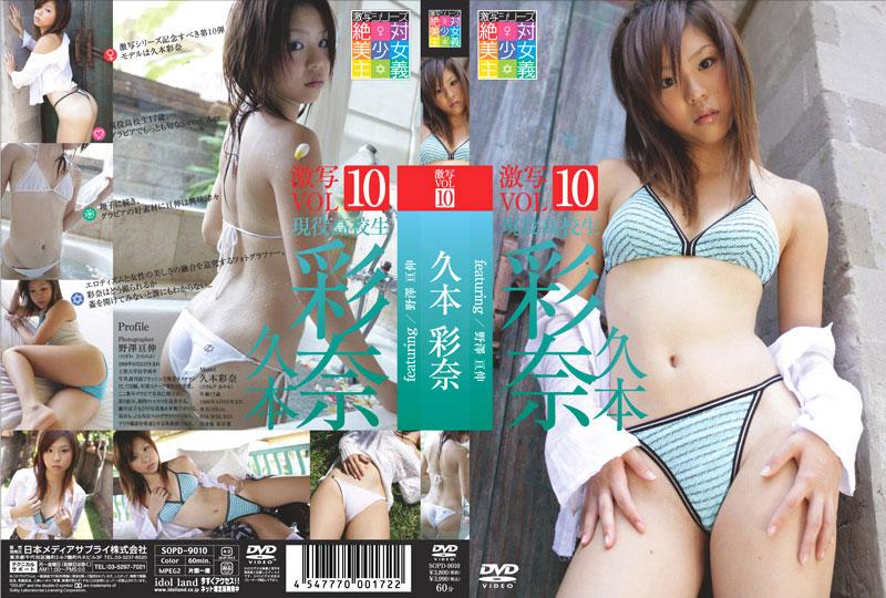 激写vol.10 久本彩奈