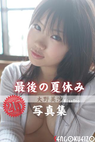 最後の夏休み 大野美沙/デジタル写真集