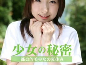 少女の秘密 藤澤まお/デジタル写真集
