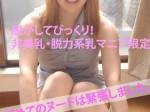 驚愕身体/伊藤かな/デジタル写真集